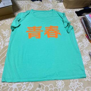 NEWS - テゴマス♪テゴマスの青春♪Tシャツ