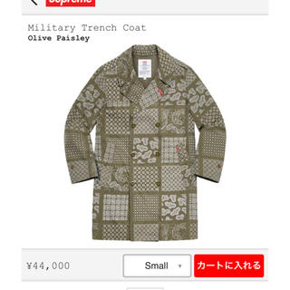 シュプリーム(Supreme)のsupreme military trench coat  コート アウター S(トレンチコート)
