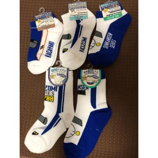 新幹線靴下 セット 5足 15〜20cm かがやき のぞみ シリーズ0系