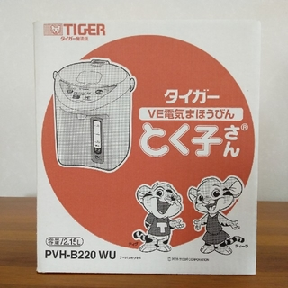 タイガー(TIGER)のTIGER とく子さん VE電気まほうびん 2.2L PVH-B220 WU(電気ポット)