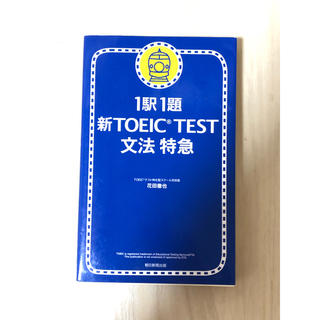 アサヒシンブンシュッパン(朝日新聞出版)の新TOEIC test文法特急 1駅1題(語学/参考書)