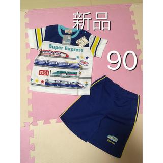 motherways - 新品 マザウェイズ 新幹線 Tシャツ&ハーフパンツ セット 90
