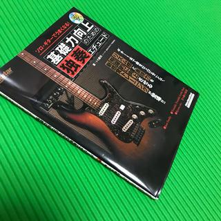 【教本】基礎能力向上のための独奏エチュード【ギター】(その他)