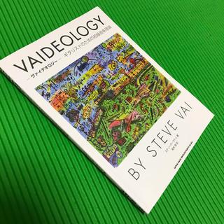 【ギター教本】VAIDEOLOGY-ヴァイデオロジー-【スティーヴ・ヴァイ】(その他)