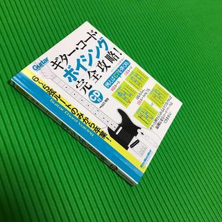 【教本】ギターボイシング完全攻略!【ギター】(その他)