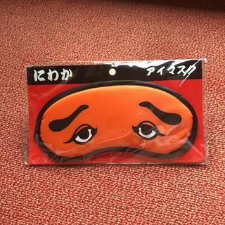 ニワカ(俄)のにわか アイマスク(その他)