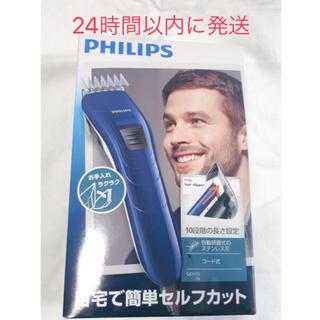 フィリップス(PHILIPS)の【即購入歓迎!!】フィリップス バリカン メンズシェーバー(メンズシェーバー)