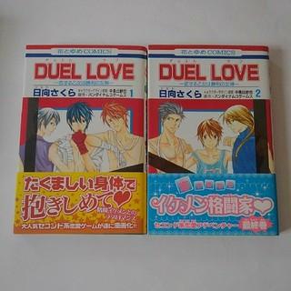 ハクセンシャ(白泉社)のDUEL LOVE 恋する乙女は勝利の女神 日向さくら 1~2巻 全巻セット(全巻セット)
