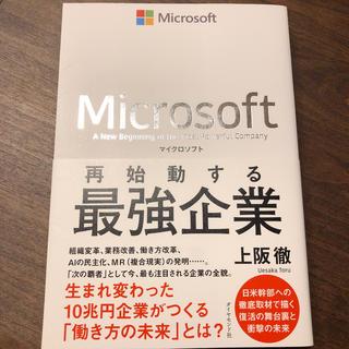ダイヤモンドシャ(ダイヤモンド社)のマイクロソフト 再始動する最強企業(ビジネス/経済)