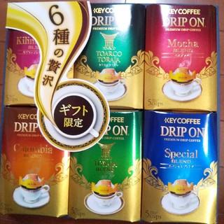 KEY COFFEE - キーコーヒー ドリップ
