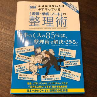 「書類・手帳・ノ-ト」の整理術 図解ミスが少ない人は必ずやっている(その他)