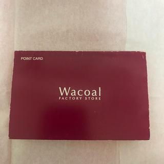ワコール(Wacoal)のワコール ポイントカード(ショッピング)