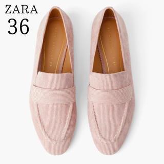 ザラ(ZARA)の【再値下げ】新品 ZARA ザラ ライト ピンク コーデュロイ ローファー 36(ローファー/革靴)