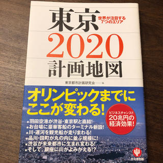 東京2020計画地図 世界が注目する7つのエリア(ビジネス/経済)