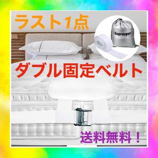 【送料無料!】ダブル固定ベルト/すきまパット/マットレスバンド/すきまスペーサー(その他)