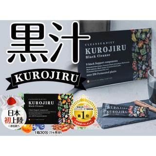 FABIUS - 【未開封】KUROJIRU ブラッククレンズ 黒汁