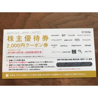 アズールバイマウジー(AZUL by moussy)の【専用】バロックジャパンリミテッド株主優待券2000円分(ショッピング)