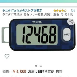 タニタ(TANITA)のタニタ★歩数計☆ネイビー(ウォーキング)