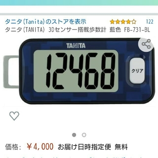 TANITA - タニタ★歩数計☆ネイビー