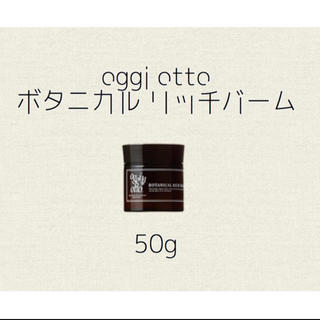 oggi otto -  【oggi otto】オッジィオット ボタニカル リッチ バーム 50g