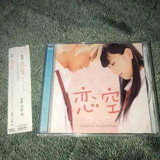 恋空 サウンドトラック(映画音楽)