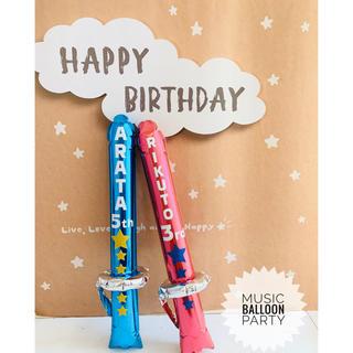birthday 勇者の剣 キット ブルー バルーンキット 工作 名前入り(おもちゃ/雑貨)