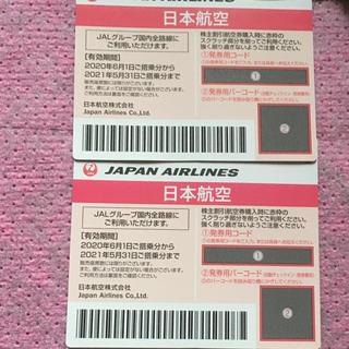 JAL(日本航空) - 航空券
