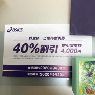 アシックス(asics)のアシックス 株主優待券40%割引 2枚(その他)