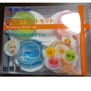 リッチェル(Richell)のMT様専用(離乳食器セット)