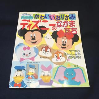 ディズニー(Disney)のかわいいおりがみディズニ-のなかまたち(趣味/スポーツ/実用)