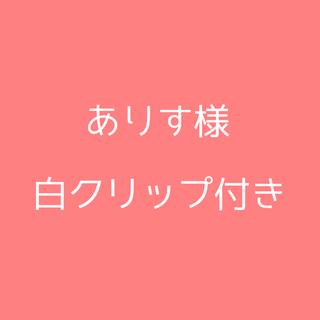 ☆嬉しいオマケ付き☆移動ポケット/クリップ別売り  赤ストライプ① 女の子(外出用品)