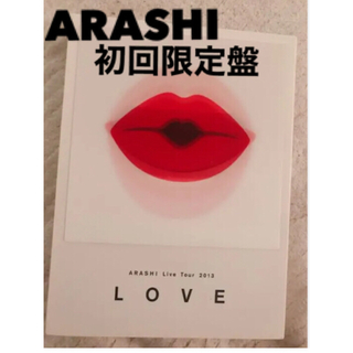 """嵐 - 初回 「嵐/ARASHI Live Tour 2013""""LOVE""""〈2枚組〉」"""