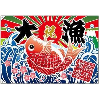 大漁旗 大漁 商売繁盛 タイイラスト No.26901【通常在庫品】