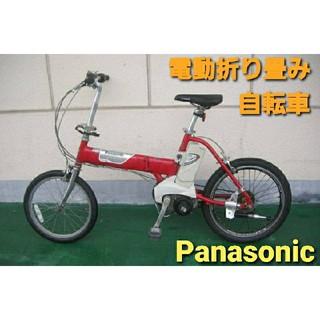 パナソニック(Panasonic)のパナソニック 20in折り畳み電動自転車  OffTime(自転車本体)