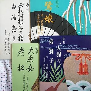 ●長唄LP4枚 レジェンド芳村五郎治と杵屋栄次郎の共演!(演芸/落語)