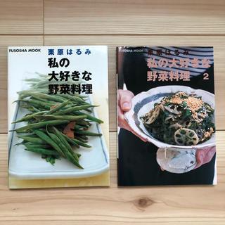 クリハラハルミ(栗原はるみ)の私の大好きな野菜料理 2冊セット(料理/グルメ)
