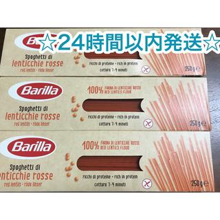 Barilla バリラ レンズ豆パスタ 250g x 3箱(米/穀物)