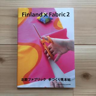 マリメッコ(marimekko)の北欧ファブリック手づくり見本帖(趣味/スポーツ/実用)