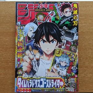 【新品・未開封】少年ジャンプ 24号(漫画雑誌)
