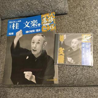 桂文楽 落語CD付きマガジン(演芸/落語)