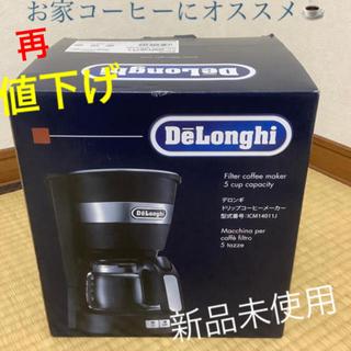 DeLonghi - デロンギ ICM14011J ドリップコーヒーメーカー 新品未使用