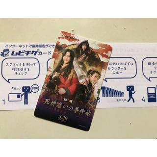 【複数枚数購入可能】死神遣いの事件帖 ムビチケ カード (邦画)