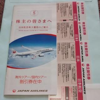 JAL(日本航空) - JAL 日本航空株主優待 割引券4枚他