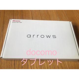 アローズ(arrows)のdocomoタブレット arrows Tab F-04H(タブレット)