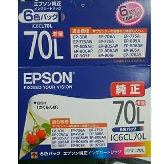 EPSON - EPSON 純正インクカートリッジ 70L増量 合計12本(+互換3本)