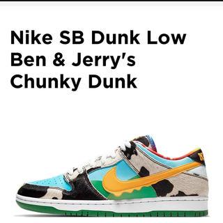 ナイキ(NIKE)のBEN & JERRY'S 【NIKE SB DUNK LOW PRO QS】(スニーカー)