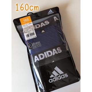 アディダス(adidas)の160cm 2枚adidas ボクサーパンツ ジュニア ④(下着)