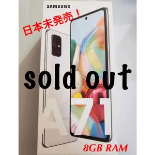 SAMSUNG - Galaxy A71 SIMフリー 5G対応 8GB RAM 128GB 新品