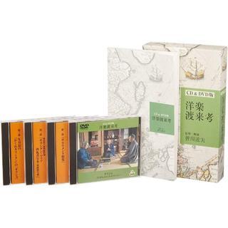 洋楽渡来考(CD・DVD)(宗教音楽)