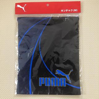 プーマ(PUMA)の巾着袋 PUMA  黒 新品未開封(ランチボックス巾着)